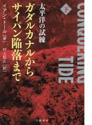 太平洋の試練 ガダルカナルからサイパン陥落まで(下)(文春e-book)