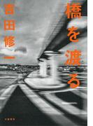 橋を渡る(文春e-book)