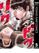 【期間限定価格】リクドウ 5(ヤングジャンプコミックスDIGITAL)