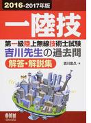 第一級陸上無線技術士試験吉川先生の過去問解答・解説集 一陸技 2016−2017年版