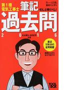 第1種電気工事士筆記過去問 ぜんぶ解くべし! 2016