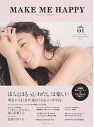 MAKE ME HAPPY Who is She?神崎恵のすべて vol.01 ほんとはもっと「わたし」は楽しい−明日から自分が面白くなるコツがある