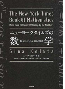 ニューヨークタイムズの数学 数と式にまつわる、110の物語