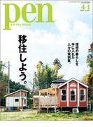 Pen 2016年 4/1号(Pen)