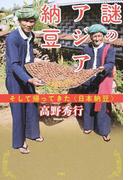 謎のアジア納豆 そして帰ってきた〈日本納豆〉