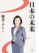 日本の未来