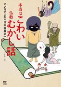 本当はこわい仏教むかし話 マンガでよむ『日本霊異記』(コミックエッセイ)