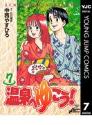 温泉へゆこう! 7(ヤングジャンプコミックスDIGITAL)