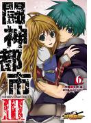 闘神都市III(6)(電撃コミックス)