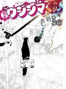 闇金ウシジマくん 36(ビッグコミックス)