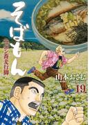 そばもんニッポン蕎麦行脚 19(ビッグコミックス)