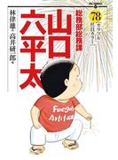 総務部総務課 山口六平太 78(ビッグコミックス)