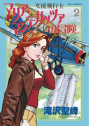 女流飛行士マリア・マンテガッツァの冒険 2(ビッグコミックス)