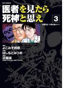 医者を見たら死神と思え 3(ビッグコミックス)