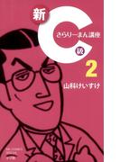 新C級さらりーまん講座 2(コミックス単行本)
