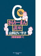 C級さらりーまん講座 12(コミックス単行本)