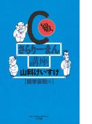 C級さらりーまん講座 10(コミックス単行本)