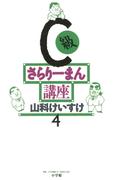 C級さらりーまん講座 4(コミックス単行本)