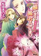 平安ロマンティック・ミステリー 嘘つきは姫君のはじまり 千年の恋人(コバルト文庫)