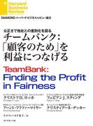 チームバンク:「顧客のため」を利益につなげる(DIAMOND ハーバード・ビジネス・レビュー論文)