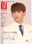 KEJ (コリア エンタテインメント ジャーナル) 2016年4月号