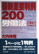 最新重要判例200労働法 第4版