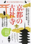 京都の古社寺 知っておけば3倍たのしい