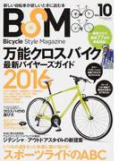 BSM Bicycle Style Magazine 保存版 Vol.10 万能クロスバイク最新バイヤーズガイド2016