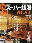 極楽スーパー銭湯BEST 首都圏版