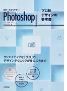 世界一わかりやすいPhotoshopプロ技デザインの参考書