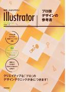 世界一わかりやすいIllustratorプロ技デザインの参考書