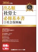 2016年版出る順社労士 必修基本書 2 社会保険編
