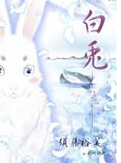 白兎 ―ハクト―(アプリーレ文庫)