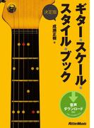 決定版 ギター・スケール・スタイル・ブック