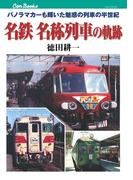 名鉄 名称列車の軌跡(JTBキャンブックス)