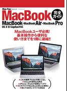 Mac Fan Special MacBook完全ガイド MacBook・MacBook Air・MacBook Pro/OS X El Capitan対応