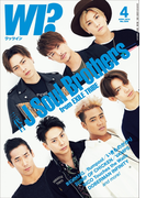 WI?(ワッツイン) 2016年4月号(WHAT's IN?)