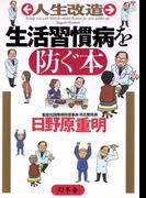 人生改造 生活習慣病を防ぐ本(幻冬舎単行本)