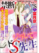 禁断Lovers Vol.057 ジラしてドS先生