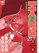 天牌外伝(30)