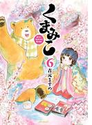 くまみこ 6(フラッパーシリーズ)