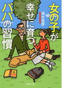 女の子が幸せに育つパパの習慣(PHP文庫)