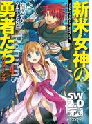 ソード・ワールド2.0リプレイ 新米女神の勇者たちリターンズ4(富士見ドラゴンブック)
