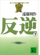 反逆(下)(講談社文庫)