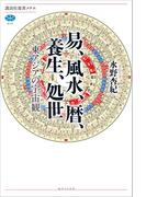 易、風水、暦、養生、処世 東アジアの宇宙観(コスモロジー)(講談社選書メチエ)