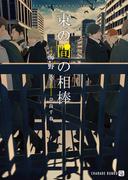 束の間の相棒【特別版】(シャレード文庫)
