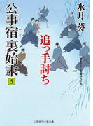 公事宿 裏始末5(二見時代小説文庫)