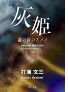 灰姫 鏡の国のスパイ(角川書店単行本)
