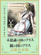 不思議の国のアリス+鏡の国のアリス 2冊合本版(角川文庫)