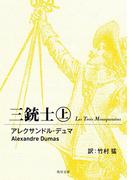 三銃士 上(角川文庫)